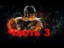 Mortal Combat X - Прохождение. Часть 3 Саб-Зиро (Sub-Zero)