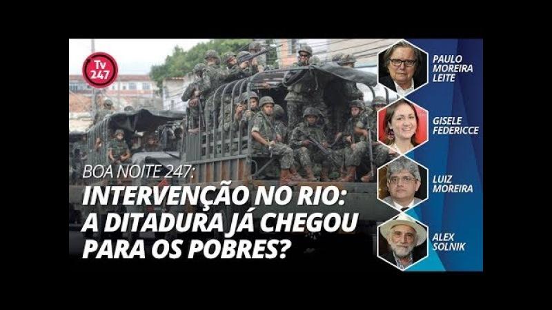 Boa Noite 247 - Intervenção no Rio: a ditadura já chegou para os pobres?