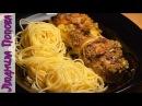 Запеченные КУРИНЫЕ ГОЛЕНИ в маринаде Простой пошаговый рецепт приготовления куриных ножек в духовке