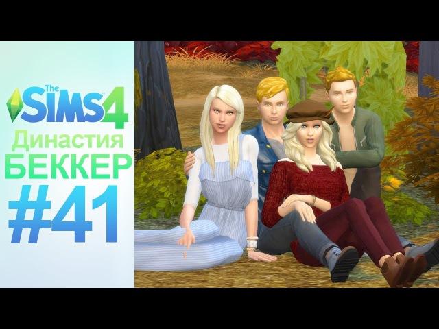 The Sims 4 Династия Беккер 41