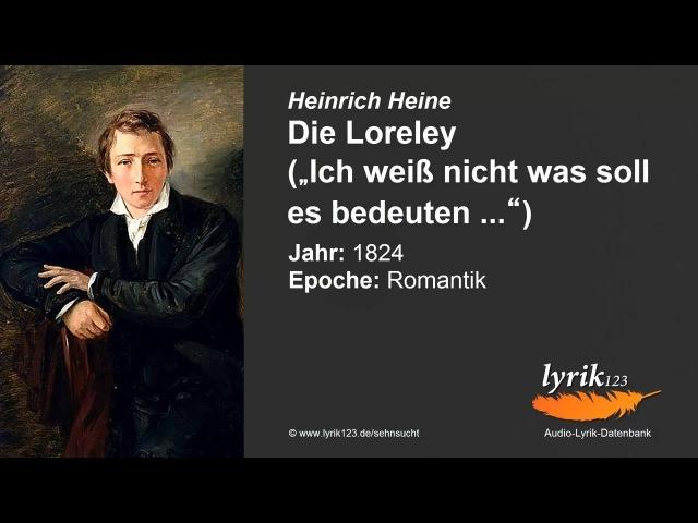 Лорелея Г. Гейне (на немецком языке)