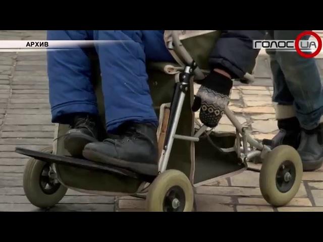 Дети-инвалиды в Украине: выживание вопреки всему