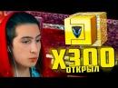 ОТКРЫЛ БОЛЬШЕ 300 КОРОБОК УДАЧИ ШКОЛЬНИКУ! - WARFACE ПРОКАЧКА