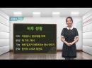 Корейский язык . Урок 10