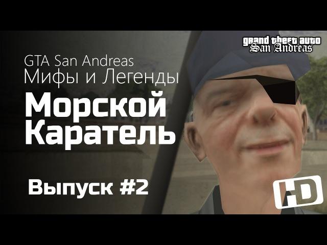 GTA: San Andreas: Мифы и Легенды - Выпуск 2 - Морской Каратель / Sea Chastener
