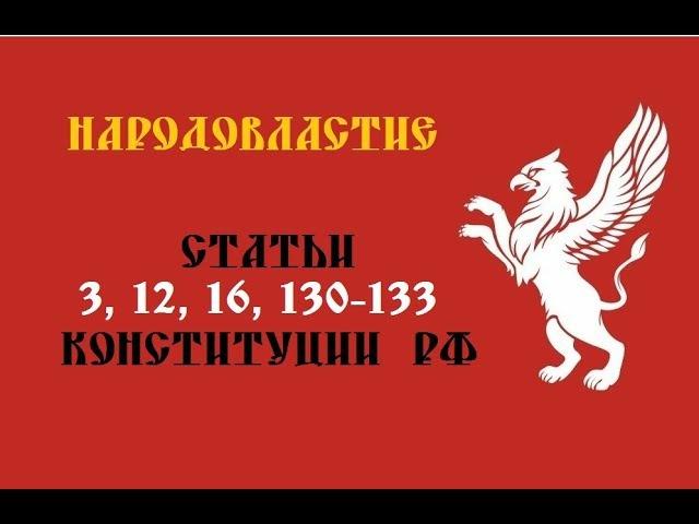 №2 Народовластие. Статьи Конституции РФ 3, 12, 16, 130-133