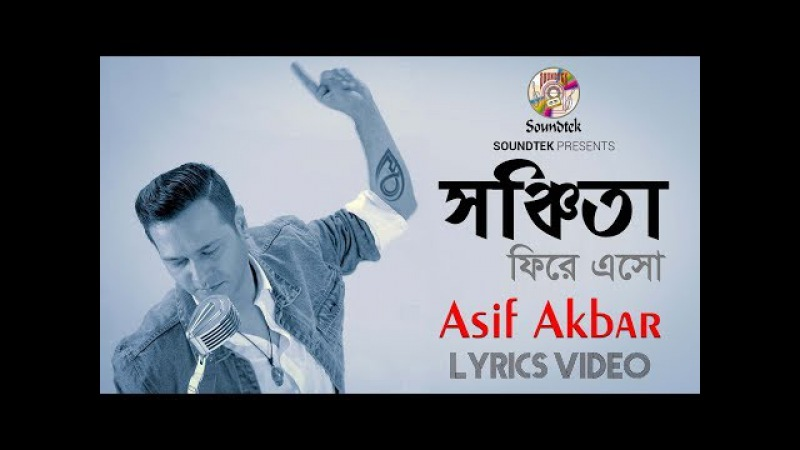 Asif Akbar - Shonchita Firey Esho | সঞ্চিতা ফিরে এসো | Lyrics Video | Asif Hit Song | Soundtek