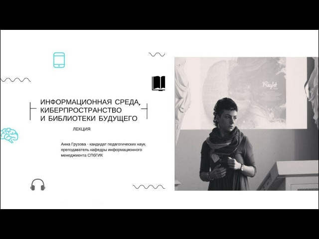 Информационная среда киберпространство и библиотеки будущего Лекция Анны Грузовой