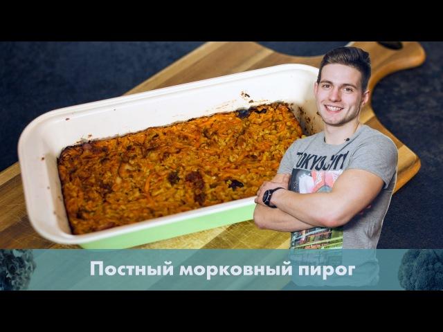 Постный морковный пирог [Лаборатория Workout]