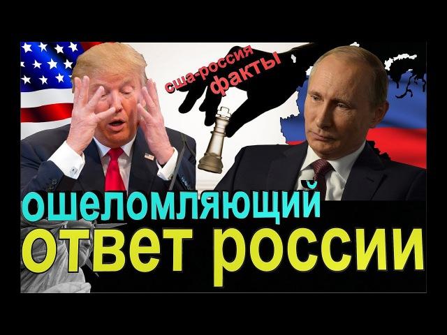 Ответ России на санкции ошеломил США.Почему последствия этого шага будут огромными.Острый Ход Путина