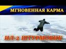 МГНОВЕННАЯ КАРМА 😀 Ил-2 Штурмовик. Битва за Сталинград.🛩✈📡