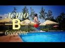 Бассейн в Эко фиш. Summer in swimming pool