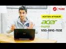 Обзор игрового ноутбука Acer Aspire VX5-591G-703E