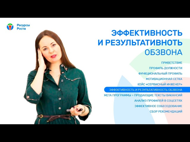 Светлана Сковородко: Эффективность и результативность обзвона для HR