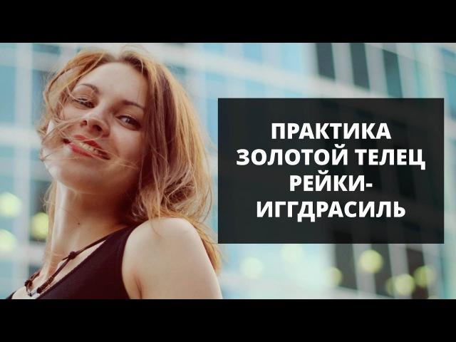 Практика Золотой телец Рейки Иггдрасиль ведет Анна Каштенкова