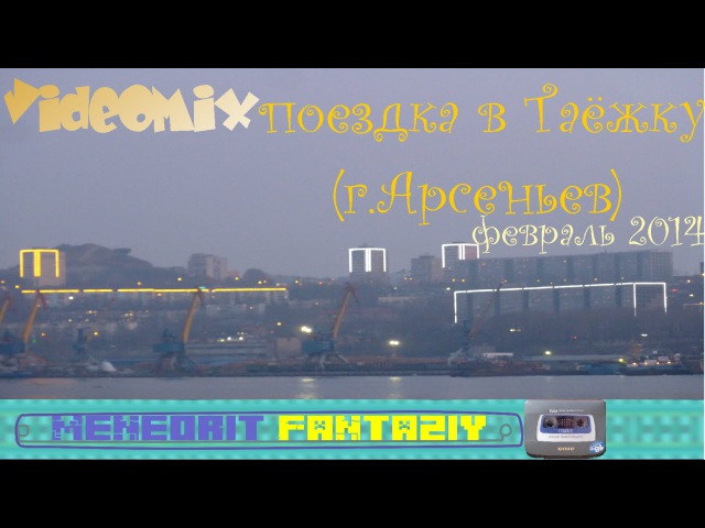 Таёжка (г. Арсеньев) [VideoMix]