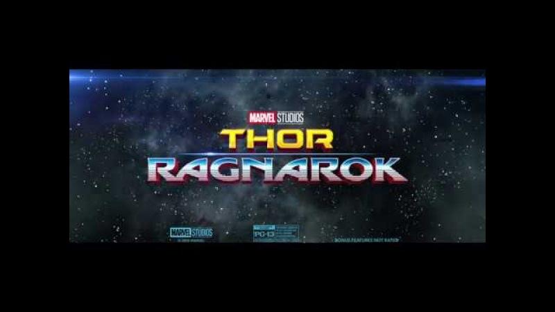 Трейлер фильма «Тор: Рагнарёк» приуроченный к выходу на носителях