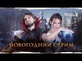Kingdom Under Fire 2 Новогодний стрим
