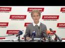 Прес конференція Юлії Тимошенко щодо подання Президентом на призначення нових членів ЦВК