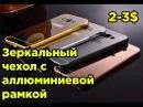 📱 Зеркальный чехол для Samsung, Xiaomi Redmi, Lenovo, iPhone, Huawei, Sony, ZTE алюминиевая рамка!