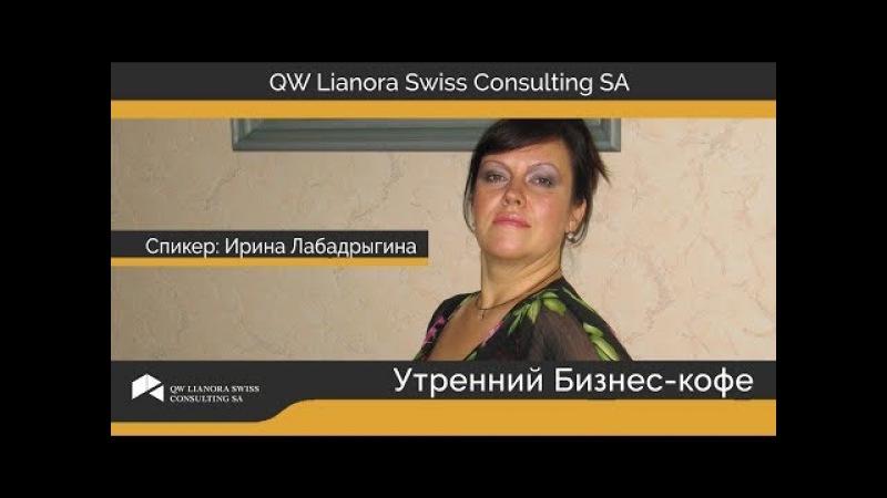 Ирина Лабадрыгина Утро с Лианорой QW Lianora Swiss Consulting 23 02 2018