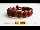 Браслет из паракорда Oat Spike Sinnet