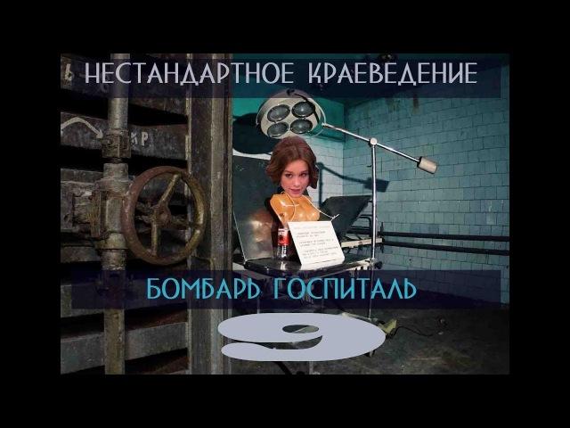 Нестандартное краеведение 9 \Залезли в страшный бомбарь с одноклассниками Шурыгиной