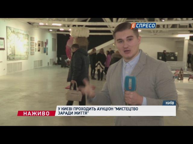 У Києві проходить аукціон Мистецтво заради життя
