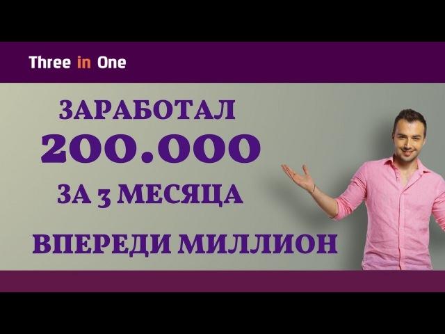 ДЕЛАЙ АКЦЕНТ НА ПРАВИЛЬНЫЕ ПРОЕКТЫ! ЗА 3 МЕСЯЦА ЗАРАБОТАЛ 200 000 РУБЛЕЙ THREE IN ONE