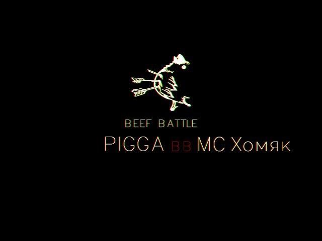 BeefBattle Весеннее обострение Pigga BB MC Хомяк
