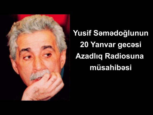Yusif Səmədoğlunun 20 Yanvar gecəsi Azadlıq Radiosuna müsahibəsi