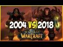 15 ОТЛИЧИЙ СЕГОДНЯШНЕЙ ВАНИЛЛЫ ОТ АКТУАЛЬНОЙ ВЕРСИИ World of WarCraft Classic Раньше было лучше