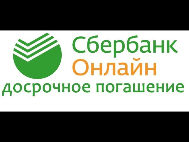Досрочное Погашение кредита через СБЕРБАНК ОНЛАЙН