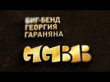 Съемка для George Garanian Big Band
