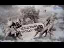 """""""Невідомий Проскурів"""" Випуск 8. Проскурівський табір смерті - Шталаг 355"""