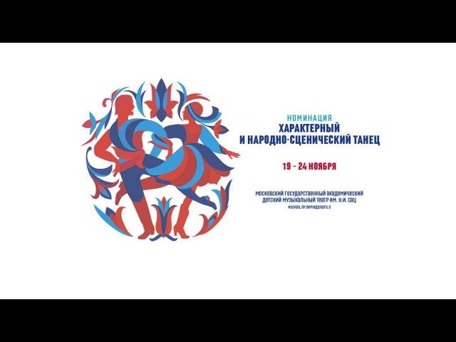 24.11.2017, 19:00 Часть 2 ВСЕРОССИЙСКИЙ КОНКУРС АРТИСТОВ БАЛЕТА И ХОРЕОГРАФОВ