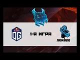 OG vs Newbee | Dota PIT, 04.11.17
