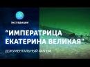 Императрица Екатерина Великая. Документальный фильм об экспедиции к затонувшему линкору.
