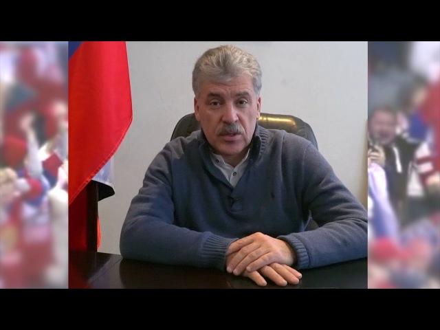 Павел Грудинин поздравил хоккеистов. Россия побеждает когда отцепляет из состава Путиных, Тимченко и Ротенбергов.