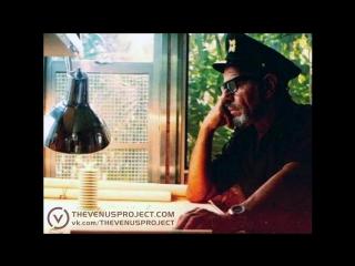 Быть самим собой - Жак Фреско - Проект Венера