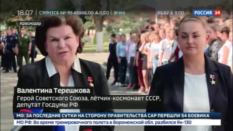 Новости на «Россия 24» • Особая миссия: Серова и Терешкова напутствовали будущих военных летчиц