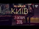 Вечерний Киев 2016 , выпуск #2 | Новый сезон - новый формат | Юмор шоу