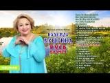 Надежда Крыгина - Русь родная (Альбом 2017 г)