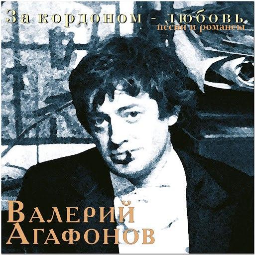 Валерий Агафонов альбом За кордоном – любовь