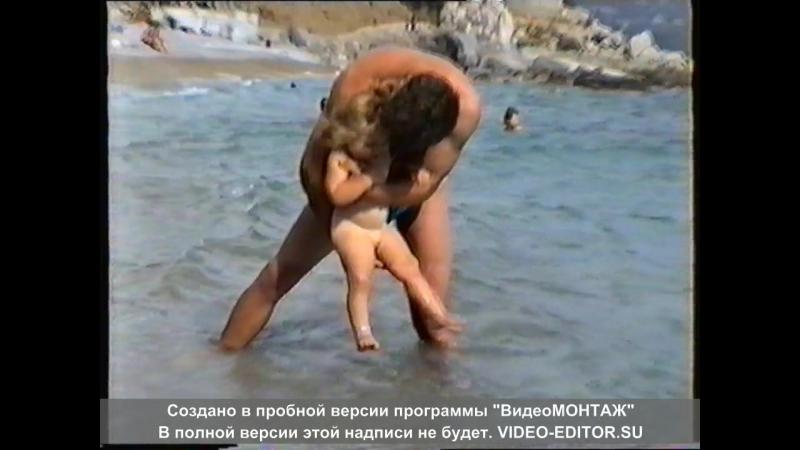 Никуся в Батилимане на пляже троллейбусников. Июнь 2000 года.