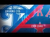 LIVE! «Динамо» СПб - «СКА-1946» (25.11 – 13:00)