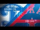 LIVE! «Динамо» СПб - «СКА-1946» 25.11 – 1300