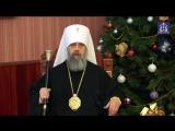Поздравление митрополита Тульского и Ефремовского Алексия с Рождеством 2018 год