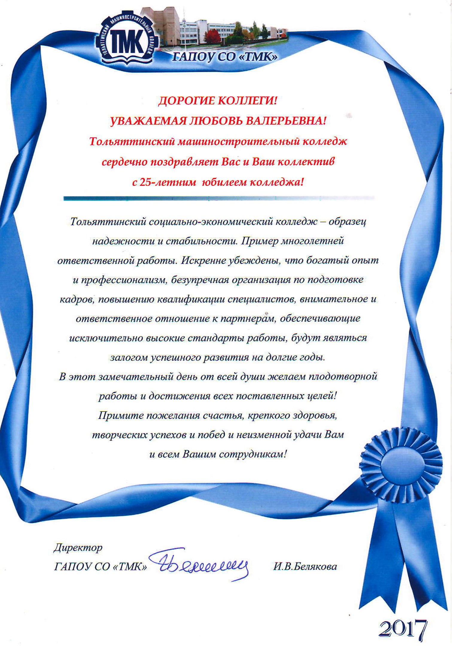 поздравления с 50 летием управления образования