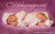 С рождением маленького ангела!!!